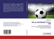 Bookcover of ЧМ по ФУТБОЛУ 2018 в РФ