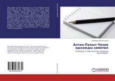 Bookcover of Антон Палыч Чехов однажды заметил