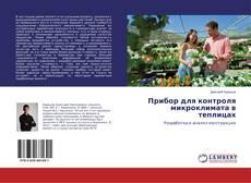 Buchcover von Прибор для контроля микроклимата в теплицах