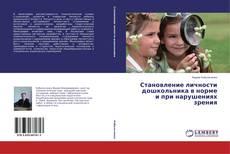 Couverture de Становление личности дошкольника в норме и при нарушениях зрения