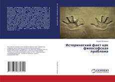 Bookcover of Исторический факт как философская проблема