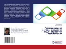 Copertina di Геометрические методы в решении задач обработки изображений