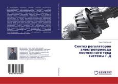 Bookcover of Синтез регуляторов электропривода постоянного тока системы Г-Д