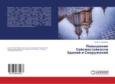 Bookcover of Повышение Сейсмостойкости Зданий и Сооружений