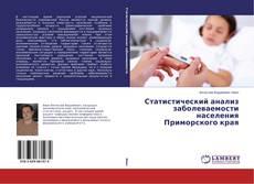 Обложка Статистический анализ заболеваемости населения Приморского края