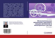 Copertina di Исполнительные механизмы цикловых машин-автоматов и мехатронных систем