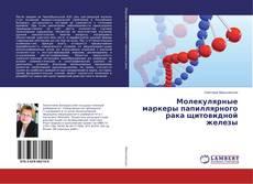 Обложка Молекулярные маркеры папиллярного рака щитовидной железы