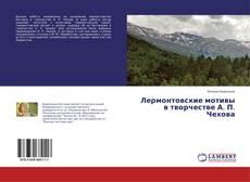 Couverture de Лермонтовские мотивы в творчестве А. П. Чехова