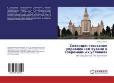 Bookcover of Совершенствование управлением вузами в современных условиях