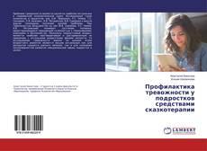 Portada del libro de Профилактика тревожности у подростков средствами сказкотерапии