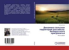 Copertina di Динамика сельских территорий российско-белорусского приграничья