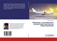 Bookcover of Перевод с английского на русский текстов по авиастроению