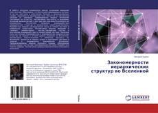 Copertina di Закономерности иерархических структур во Вселенной