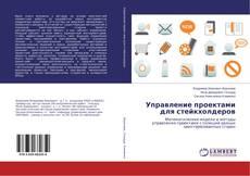 Обложка Управление проектами для стейкхолдеров