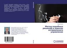Bookcover of Метод подобных решений в задачах оптимального управления