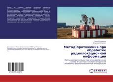 Обложка Метод притяжения при обработке радиолокационной информации