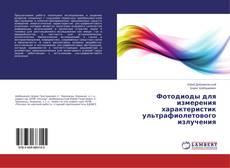 Bookcover of Фотодиоды для измерения характеристик ультрафиолетового излучения