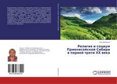 Bookcover of Религия и социум Приенисейской Сибири в первой трети ХХ века