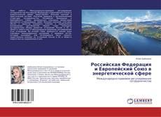 Bookcover of Российская Федерация и Европейский Союз в энергетической сфере