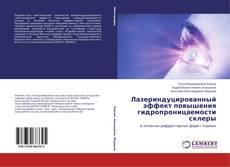 Обложка Лазериндуцированный эффект повышения гидропроницаемости склеры