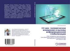Portada del libro de XXI век: человеческое измерение и вызовы информационной глобализации