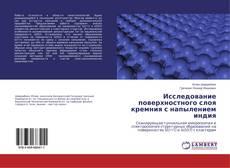 Обложка Исследование поверхностного слоя кремния с напылением индия