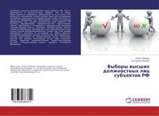 Bookcover of Выборы высших должностных лиц субъектов РФ