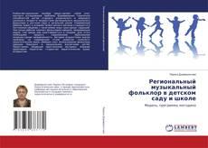 Portada del libro de Региональный музыкальный фольклор в детском саду и школе
