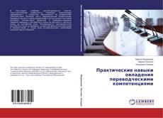 Portada del libro de Практические навыки овладения переводческими компетенциями