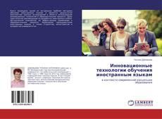 Bookcover of Инновационные технологии обучения иностранным языкам