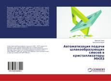 Borítókép a  Автоматизация подачи шлакообразующих смесей в кристаллизаторы МНЛЗ - hoz