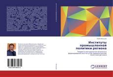 Bookcover of Институты промышленной политики региона