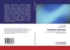 Bookcover of Карбид кремния