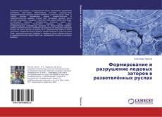 Bookcover of Формирование и разрушение ледовых заторов в разветвлённых руслах