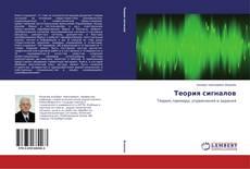 Обложка Теория сигналов