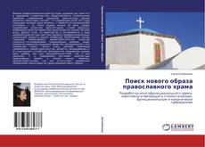 Bookcover of Поиск нового образа православного храма