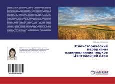 Buchcover von Этноисторические парадигмы взаимовлияния тюрков Центральной Азии