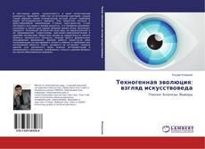 Bookcover of Техногенная эволюция: взгляд искусствоведа