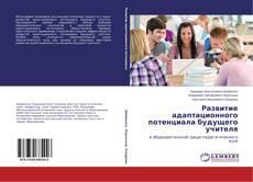 Обложка Развитие адаптационного потенциала будущего учителя