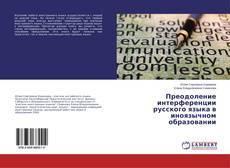 Преодоление интерференции русского языка в иноязычном образовании的封面