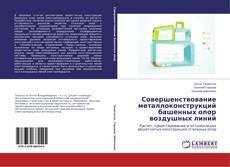 Bookcover of Совершенствование металлоконструкций башенных опор воздушных линий