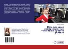 Обложка Использование информационных технологий в работе учителя