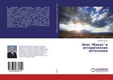 """Bookcover of Эпос """"Манас"""" и исторические источники"""