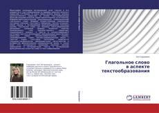 Глагольное слово в аспекте текстообразования kitap kapağı