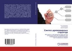 Bookcover of Синтез древовидных структур