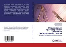 Оптимизация краткосрочных режимов гидроэлектростанций kitap kapağı