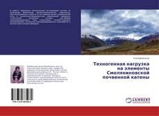 Обложка Техногенная нагрузка на элементы Смоляниновской почвенной катены