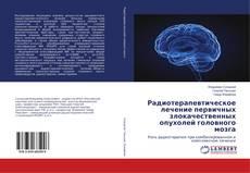 Portada del libro de Радиотерапевтическое лечение первичных злокачественных опухолей головного мозга