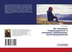 """Capa do livro de От человека """"страшащегося"""" к человеку свободному: пути преодоления"""