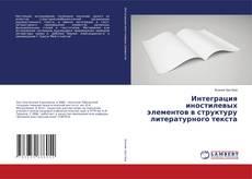 Обложка Интеграция иностилевых элементов в структуру литературного текста